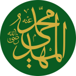Muhammad ibn al-Hasan al-Mahdi