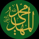 Muhammad ibn al-Hasan al-Mahdi